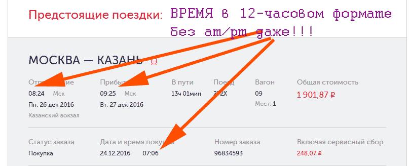12-часовой формат времени на UFS Online